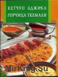 Кетчуп,аджика,горчица,ткемали  ( 2004 )