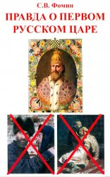 Правда о первом русском царе: кто и почему искажает образ Государя Иоанна Васильевича (Грозного)