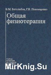 Общая физиотерапия: учебник