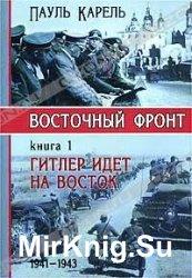 Восточный фронт. Книга 1: Гитлер идет на Восток. От