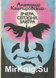 Анатолий Кашпировский. Вчера, сегодня, завтра