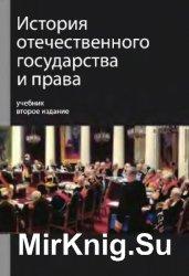 История отечественного государства и права - Мулукаев Р.С.