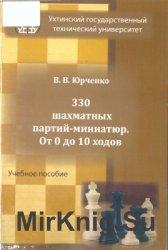 330 шахматных партий-миниатюр. От 0 до 10 ходов