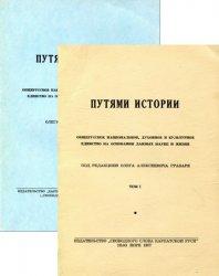 Путями истории. Общерусское национальное, духовное и культурное единство на основании данных науки и техники. Т. 1 и 2