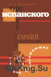 чичин учебник испанского языка ключи