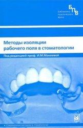 стоматология бажанов скачать бесплатно pdf