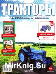 Тракторы. История, люди, машины № 74 - МТЗ-7 (2017)