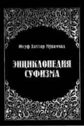 Энциклопедия суфизма