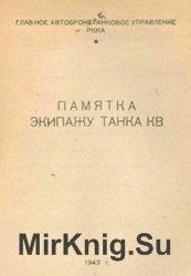 Памятка экипажу танка КВ (1942 год)