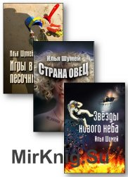 Илья Шумей. Сборник из 14 книг