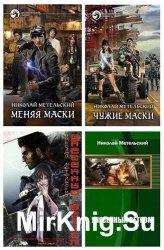 Николай Метельский. Сборник из 11 книг