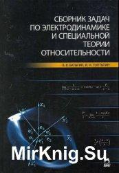 Сборник задач по электродинамике и специальной теории относительности
