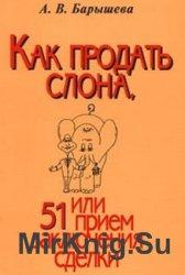 Как продать слона, или 51 прием заключения сделки (Аудиокнига)