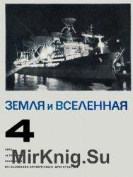 Земля и Вселенная №4 1972
