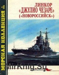 Морская коллекция №4 1996