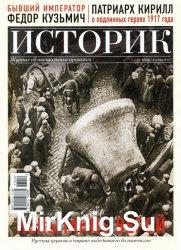Историк. Журнал об актуальном прошлом №12 (36) 2017