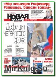 Новая газета №138 2017