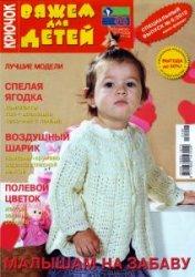 Вяжем для детей Крючок Спецвыпуск № 6 2012
