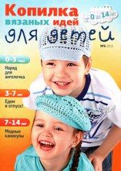 Копилка вязаных идей для детей № 6 2012