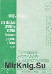 Под зеленым знаменем. Исламские радикалы в России и СНГ