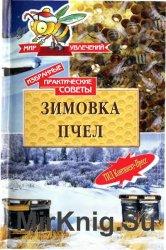 Зимовка пчел (2005)