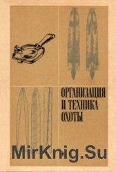 Организация и техника охоты