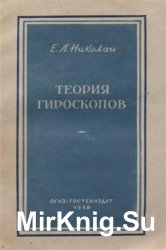 Е. Л. Николаи - Теория гироскопов