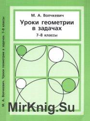Уроки геометрии в задачах. 7-8 классы