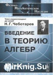 Введение в теорию алгебр (2008)