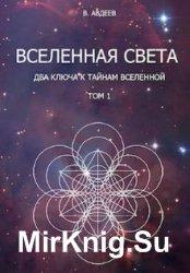 Вселенная Света. Два ключа к тайнам Вселенной. Том 1