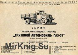 Серия учебно-наглядных таблиц. Грузовой автомобиль ГАЗ-51