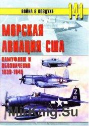 Морская авиация США. Камуфляж и обозначения 1938-1945
