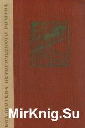 Лашарела. Долгая ночь: Грузинская хроника XIII века