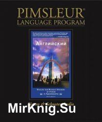 Pimsleur English for Russian Speakers Level  II (аудиокнига)