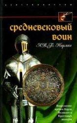 Средневековый воин. Вооружение времен Карла Великого и Крестовых походов