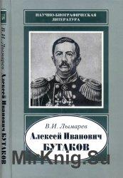 Алексей Иванович Бутаков. 1816-1869