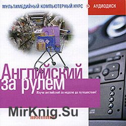 Английский за рулём - Шоппинг (Мультимедийный курс + аудиокурс)