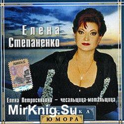 Классика юмора - Елена Петросяновна - чесальщица-мотальщица