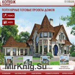Проекты домов и коттеджей от 100 до 150 м