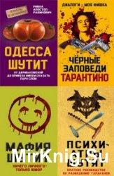 Юмор – это серьезно. Серия из 15 книг