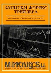 Куликов a a название форекс для начинающих справочник биржевого спекулянта новаторский метод торговли на форексе находится еще на процессе исследований