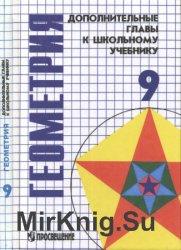 поурочные планы по геометрии 9 класс атанасян скачать бесплатно