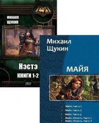 Михаил Щукин. Сборник произведений (10 книг)