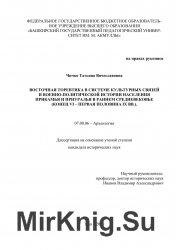 Восточная торевтика в системе культурных связей и военно-политической истории населения Прикамья и Приуралья в раннем средневековье (конец VI – перва