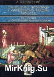 Отношение пророков к обрядовому закону Моисея. Св. Иустин и синоптические Евангелия