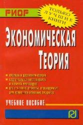 Экономическая теория: Учеб. пособие