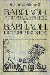 Вавилон легендарный и Вавилон исторический (1971)