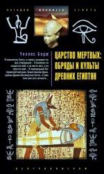 Царство мертвых. Обряды и культы древних египтян
