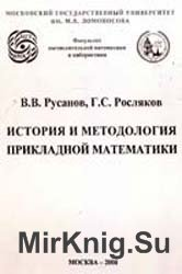 История и методология прикладной математики
