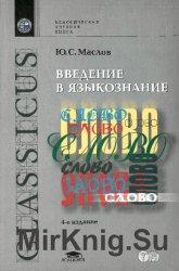 Ю. С. Маслов. Введение в языкознание скачать.